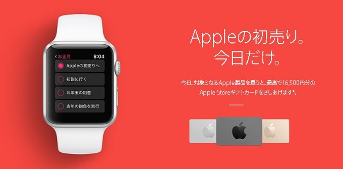 Apple-news-20170102