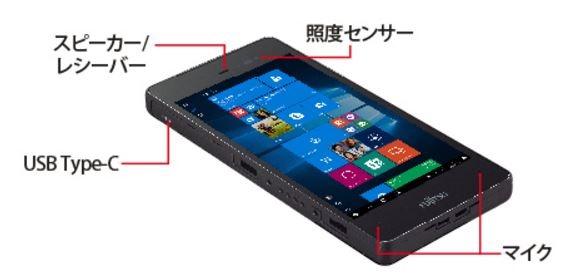 Fujitsu-ARROWS-Tab-V567P-2