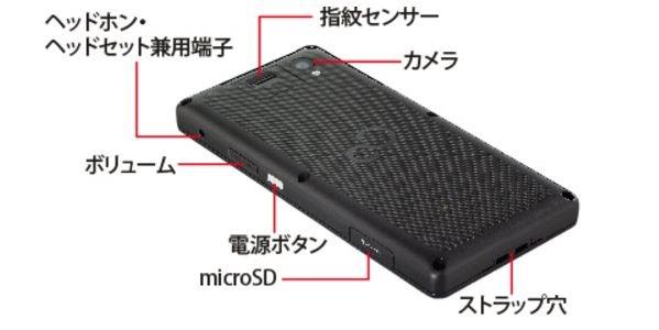 Fujitsu-ARROWS-Tab-V567P-3