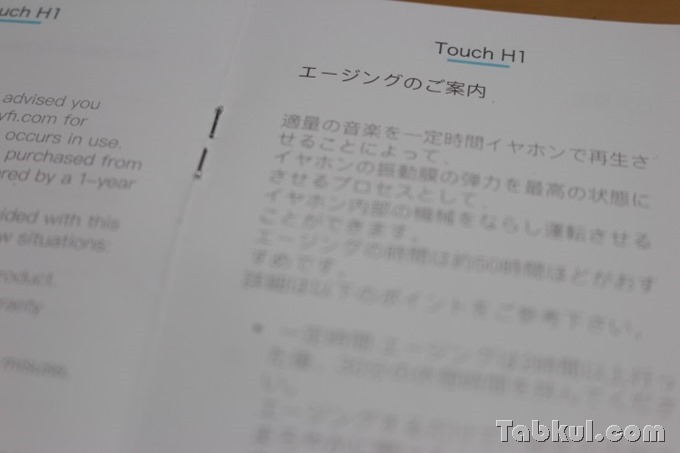 Jayfi-Touch-H1_Review-IMG_9772