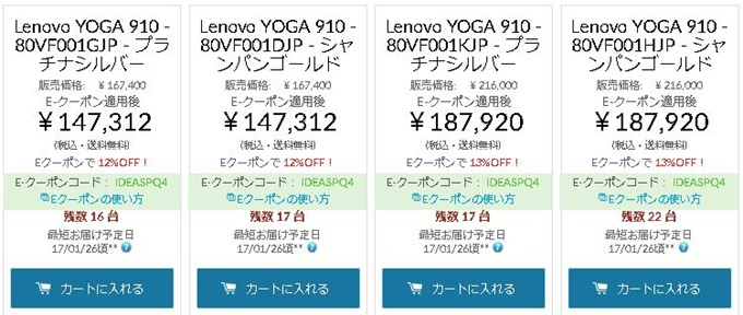 Lenovo-laptop-yoga-910-13.5