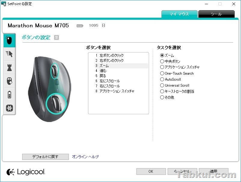 Logicool-M705t-06