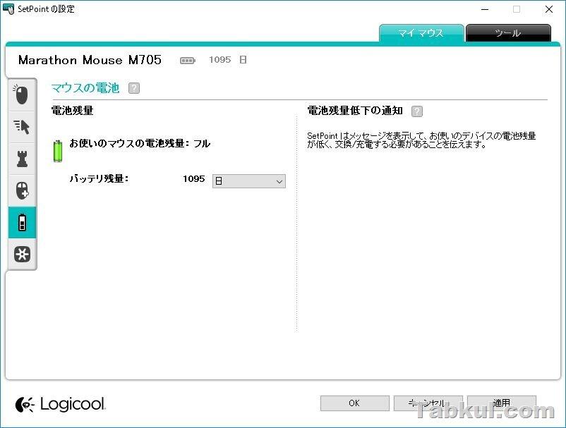 Logicool-M705t-07