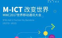 ZTE、来月開催MWC 2017で5G技術や世界初の画期的なスマートフォン発表へーベゼルレス端末化