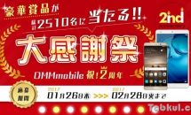 HUAWEI Mate9/MediaPad M3などが2,510名に当たる、DMM mobile大感謝祭スタート