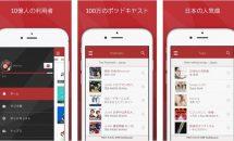 iPhone/iPadアプリセール 2016/1/1 – 国内外のラジオ局が聴ける「myTuner Radio Pro」などが無料に