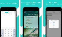 iPhone/iPadアプリセール 2016/1/3 – メモアプリ「Noti:Do with リマインダー」などが無料に