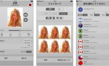 iPhone/iPadアプリセール 2016/1/5 – パスポート写真作成「私の写真プロ」やマインドマップ・スケッチ「MapNote」などが無料に