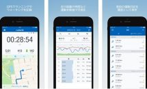 iPhone/iPadアプリセール 2016/1/8 – ランニング・ウォーキング記録「Runtastic PRO GPS」などが無料に
