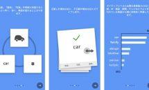 iPhone/iPadアプリセール 2016/1/14 – 「こども表彰状」や「英単語フラッシュカード」などが無料に