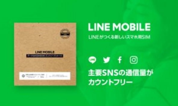 linemobile-170110