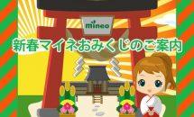 mineo、「新春マイネおみくじ」で運勢によりパケットをプレゼント実施中