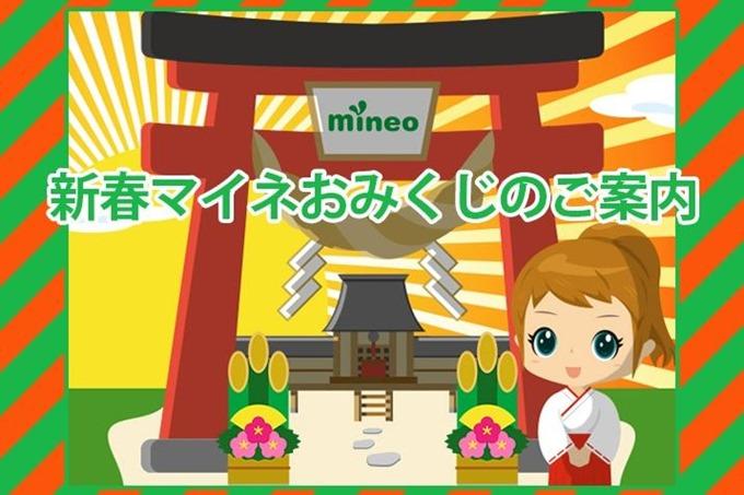 mineo-news-170102
