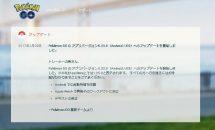 #ポケモンGO Ver0.55.0配信開始、Pokemon Go Plus接続問題にも対応か