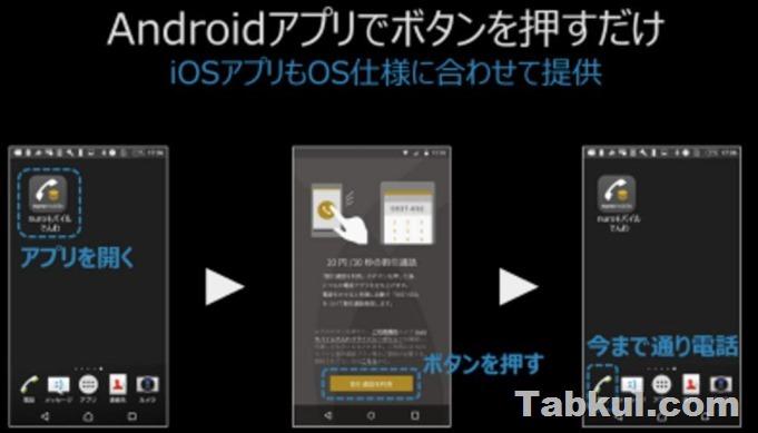 nuro-mobile-news-20170131.01