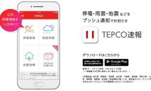 東京電力、停電・雨雲・地震情報など提供アプリ「TEPCO速報」発表