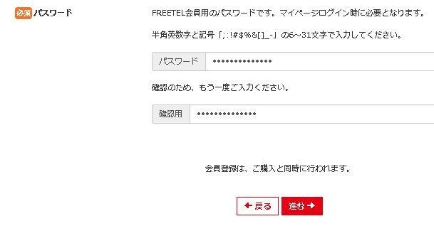 FREETEL-SIM-Order-07