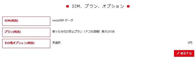 FREETEL-SIM-Order-10