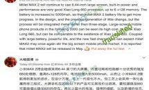 6.44型Xiaomi Mi Max 2 リーク、RAM6GBほかスペック/5月リリースか