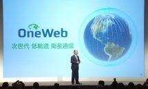 ソフトバンク決算、地球上で200Mbpsの衛星通信『OneWeb』へ投資を解説