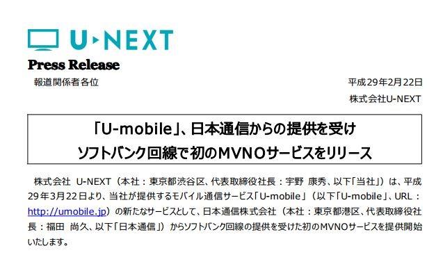 U-NEXT-news-20170222