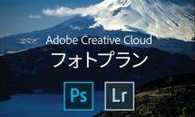 2日間限り、アマゾンで「Adobe Creative Cloud フォトプラン オンラインコード版」が20%OFFセール中