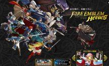 任天堂、『ファイアーエムブレム ヒーローズ』配信開始―シリーズ初のスマホアプリ