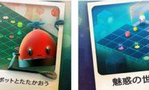 Apple 今週の無料App、パズルゲーム『Roofbot』を通常240円→0円で配布中