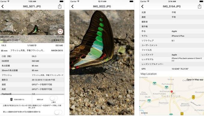 通常360円の写真GPS情報などを削除できる『Exif Viewer』が0円