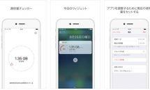 iPhone/iPadアプリセール 2016/2/21 – 通信量チェッカー『Databit』や記念日カウントダウン『FancyDays』などが無料に