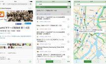iPhone/iPadアプリセール 2016/2/26 – イベント・勉強会の情報収集「EventMap」などが無料に