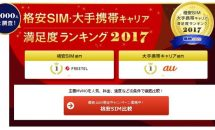 「格安SIM・大手携帯キャリア 満足度ランキング2017」アンケート結果、1位はFREETELとauに―カカクコム