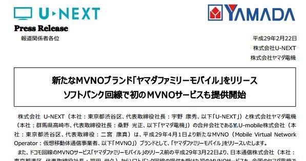y.u-mobile-news-20170222