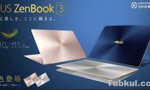 ASUS ZenBook 3 UX390UAに新色ローズゴールドとグレーを追加、3/10より発売