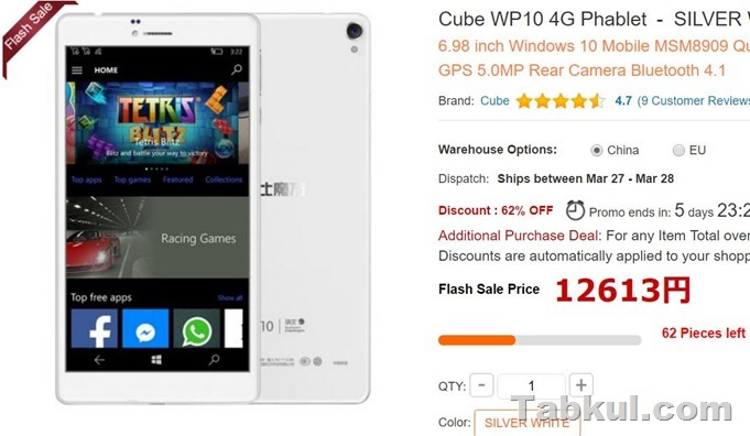 Cube-WP10-Review-03