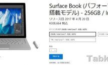 『Surface Book パフォーマンス ベース搭載モデル』予約開始、描写性能2倍や16時間駆動など価格・発売日・キャンペーン