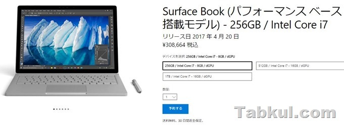 Microsoft-Surface-Book-HighPerformance-model-00