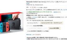 アマゾン、第3次予約終了の『Nintendo Switch』をPrime Nowで3/3朝6時に届けると告知