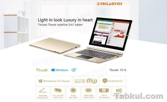 Teclast-Tbook-10-S-01