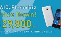 5.5型VAIO Phone Bizが半額近い29800円にまで値下げ