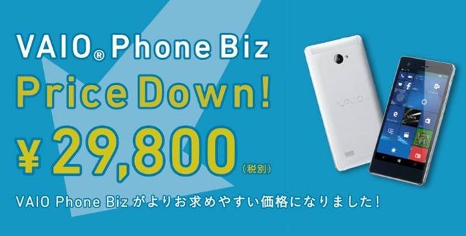 VAIO-Phone-Price-Down-01