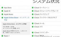 新iPad Pro発表か、Appleオンラインストアが本日16時からメンテナンスへ
