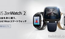 ASUS、急速充電対応モデル『ZenWatch 2』の値下げ発表ー1万円以上も安く