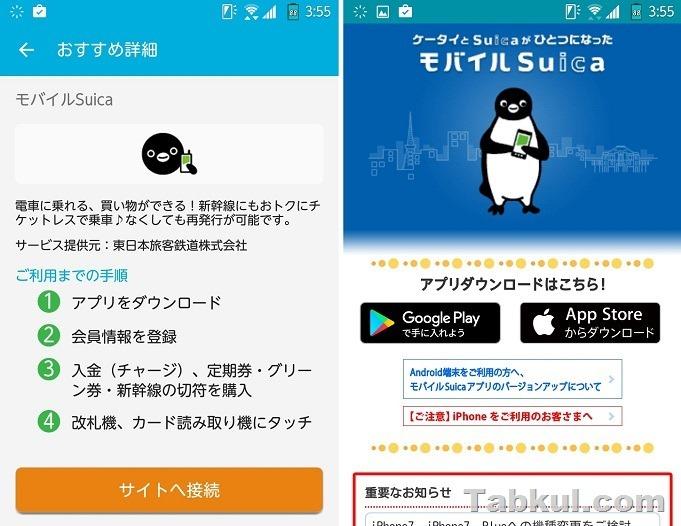 fujitsu-arrows-m02-review-mobile-suica-01