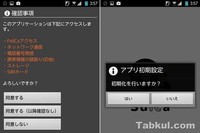 fujitsu-arrows-m02-review-mobile-suica-02