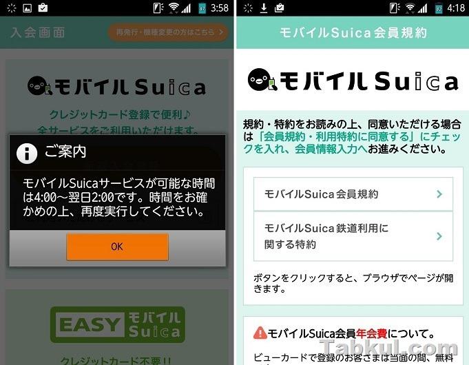 fujitsu-arrows-m02-review-mobile-suica-03