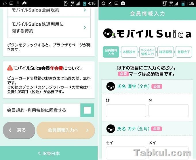 fujitsu-arrows-m02-review-mobile-suica-04