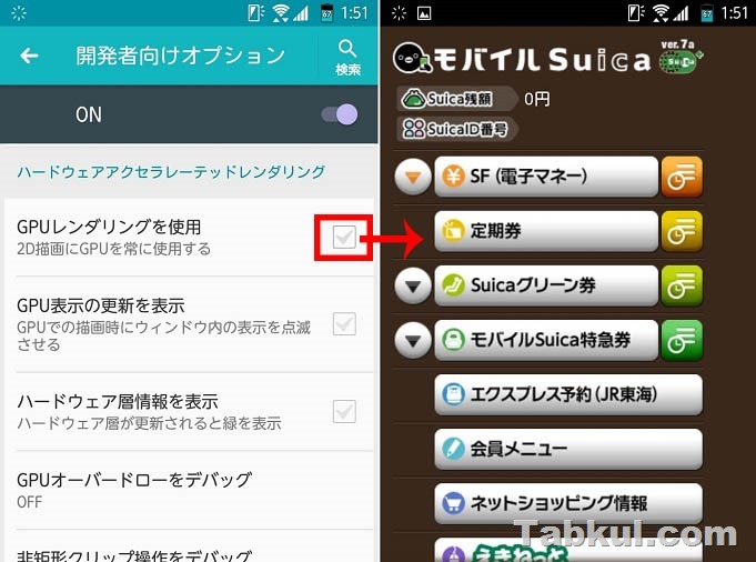 fujitsu-arrows-m02-review-mobile-suica-05
