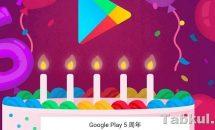 Google Play ストアが5歳に、特設ページでは映画・曲・本などの5年間トップ5を発表