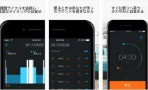 iPhone/iPadアプリセール 2016/3/17 – 多機能な目覚まし『Smart Alarm Clock』などが無料に